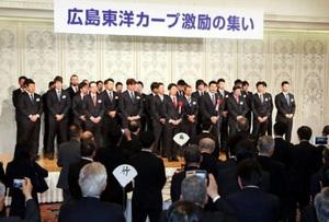 カープ 激励の集い 広島県内の政財界関係者約200人