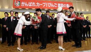 広島カープ激励 福山の政財界集う