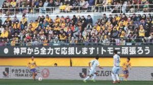 震災6年 J1仙台、神戸からもエール