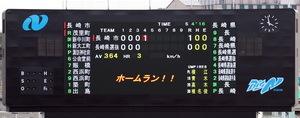 長崎県営ビッグNスタジアム、スコアボード一新
