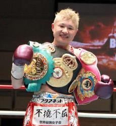 ボクシング WBA女子フライ級 4階級制覇の藤岡「ほっとした」