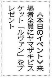 J1広島 3月15日甲府戦