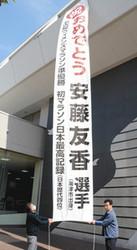 陸上 マラソンで活躍の安藤を祝福 海津市が懸垂幕