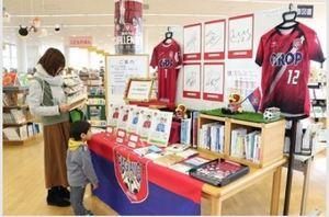 J2岡山 選手のお薦め本70点展示 西大寺緑花公園の図書室