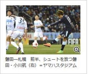 J1磐田 札幌に零敗 ルヴァン杯開幕