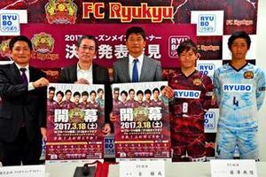 J3琉球 県民に愛されるクラブへ リウボウがメインスポンサーに