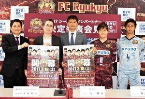 J3琉球 「RYUBO」メインパートナー契約
