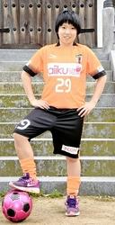 代表への道、なでしこ3部L大和から DF吉川小夜子選手