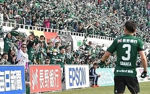 J2松本 緑のスタンド、選手を後押し