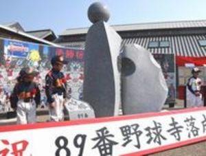 89番・野球寺完成を祝う 阿南で式典
