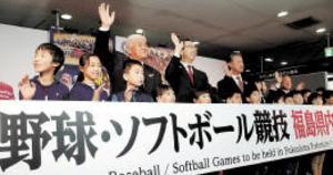 野球 東京五輪、盛り上げよう 福島で式典