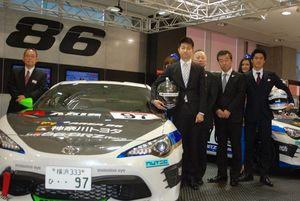 自動車86レースに神奈川トヨタ参戦 上位進出へ意欲