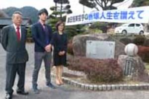 元広島、故・津田投手の新顕彰碑披露 母校の和田中で