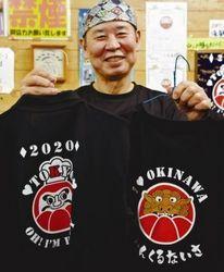 東京五輪 メダル願い応援グッズ 沖縄からエール