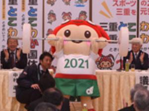 国体 デモスポに12競技 県準備委で決まる 三重とこわか国体