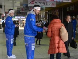 バスケBリーグ 茨城「ホーム戦見に来て」 選手ら水戸駅でPR