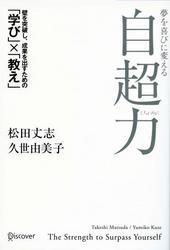 五輪の教訓 メダリスト松田さん、久世コーチ共著