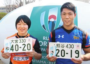 ラグビー 埼玉県庁でロゴ入りナンバープレートお披露