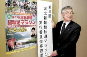 錦秋湖マラソン 申込期限を12日まで延長