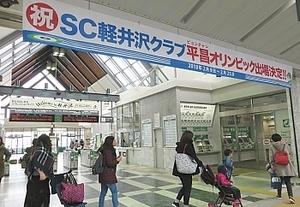 カーリング SC軽井沢クラブ五輪決定 町が横断幕掲げ祝福