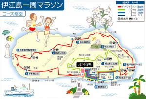 伊江島マラソンきょうスタート 4部門に2391人出場