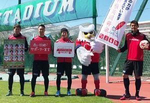 J1札幌 今季も赤い羽根応援 サポーターに協力呼び掛け