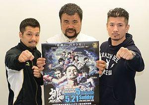 荻堂盛太がボクシング東洋太平洋王座戦 5月21日