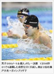 萩野が200メドレー6連覇 水泳日本選手権