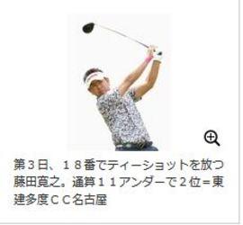 藤田2打差の2位 小野田18位タイ 東建男子ゴルフ第3日