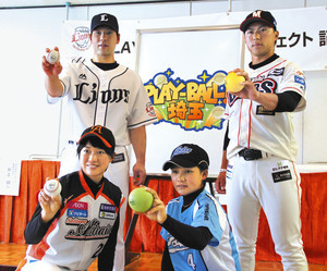 野球とソフトボール ライオンズなど埼玉4チームが連携