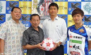 天皇杯 J3琉球、23日初戦 今治と対戦
