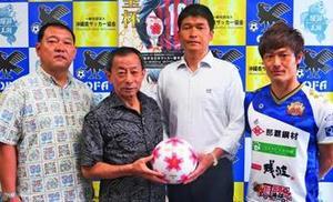 J3琉球「攻め勝つ」 天皇杯サッカー、23日JFL今治戦