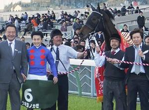 「ウキヨノカゼ」が差し切り優勝 福島牝馬S