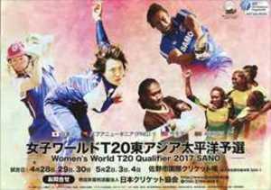 クリケット 女子、佐野市に4カ国の代表集結 東アジア太平洋予選28日開幕