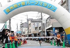 陸上 信州駒ケ根ハーフマラソン 参加者評価でハーフ部門全国1位