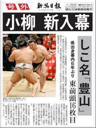 【電子号外】大相撲・小柳、新入幕 しこ名は「豊山」に