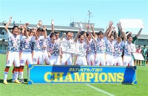 清水JY快勝、3度目の頂点 サッカープレミア杯