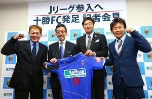 サッカー 十勝、Jへ新体制 3年後JFL 東京の企業が運営