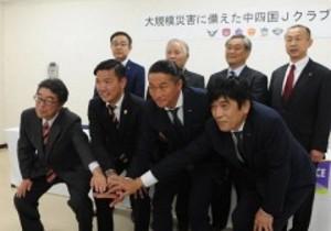 J2岡山 中四国地方7クラブが連携協定 災害時に練習場などを融通
