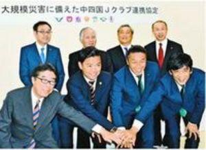 J2徳島 中四国7クラブが災害時の連携協定