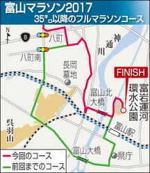 参加申し込み順調 富山マラソン