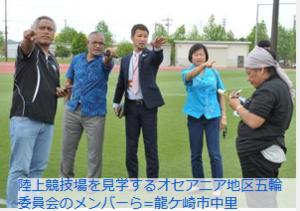 東京五輪の事前キャンプ地 オセアニア地区委が龍ケ崎市を有力視