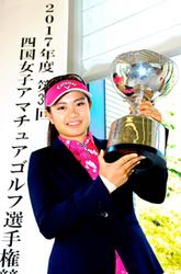 四国女子アマゴルフ 河本(松山国際)4年ぶりV