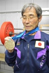 重量挙げ 鈴木さん、19回目の優勝 世界マスターズ