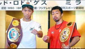 井上尚と重樫 21日、ボクシング・ダブル世界戦調印式