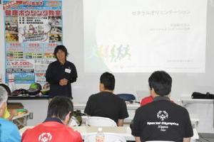 スペシャルオリンピックスコーチ研修会 30人が特徴など学ぶ