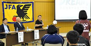 Jリーグ秋春制、前向きに考えて JFA田嶋会長が講演