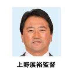 J2山口 上野監督を解任 成績不振