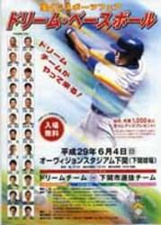 元プロ野球選手ずらり 6月3、4日にドリーム・ベースボール