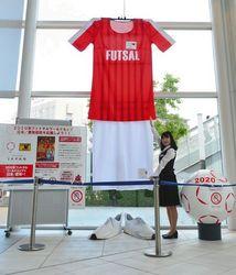 ナナちゃんが着たユニホーム展示 フットサルW杯招致PR
